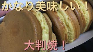 【JKに大人気!大判焼】茨城県神栖市港南通り交番の近くで買えます!