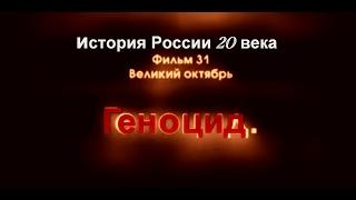 История России XX века  Фильм 31 Геноцид. Красный террор.