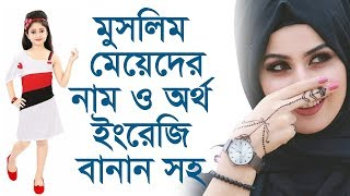 Modern and beautiful Baby Girls names with Bangla meaning by Sayed Nuruzzaman