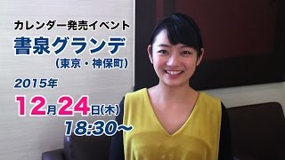 森田涼花 ホリプロカレンダー2016[卓上] 発売予定日:2015年12月18日(...
