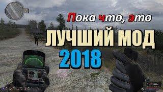 СТАЛКЕР - ЛУЧШИЙ МОД 2018 (Пока что)