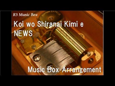 Koi wo Shiranai Kimi e/NEWS [Music Box]