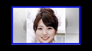 美女アナ「結婚・妊娠」計画をのぞき見る(1)フジ・松村未央アナは夫・...