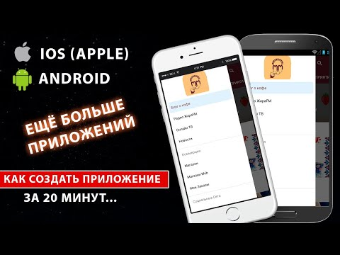 Как создать приложения для Android и IOS (Apple) за 20 минут