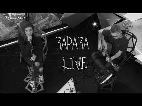 Elvira T - Зараза (18 декабря 2018)