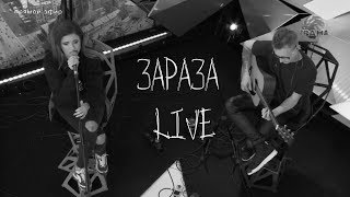 Elvira T - Зараза LIVE (Acoustic Version) Страна ФМ