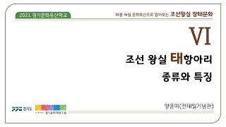 2021경기문화유산학교- 6강. 조선 왕실 태항아리 종…