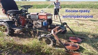 Первый покос травы мотоблочной роторной косилкой мототрактором.