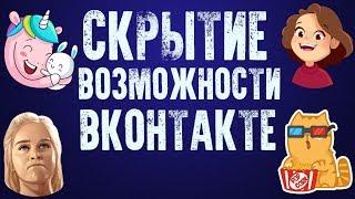 Секретные возможности Вконтакте! Обзор VK Helper!
