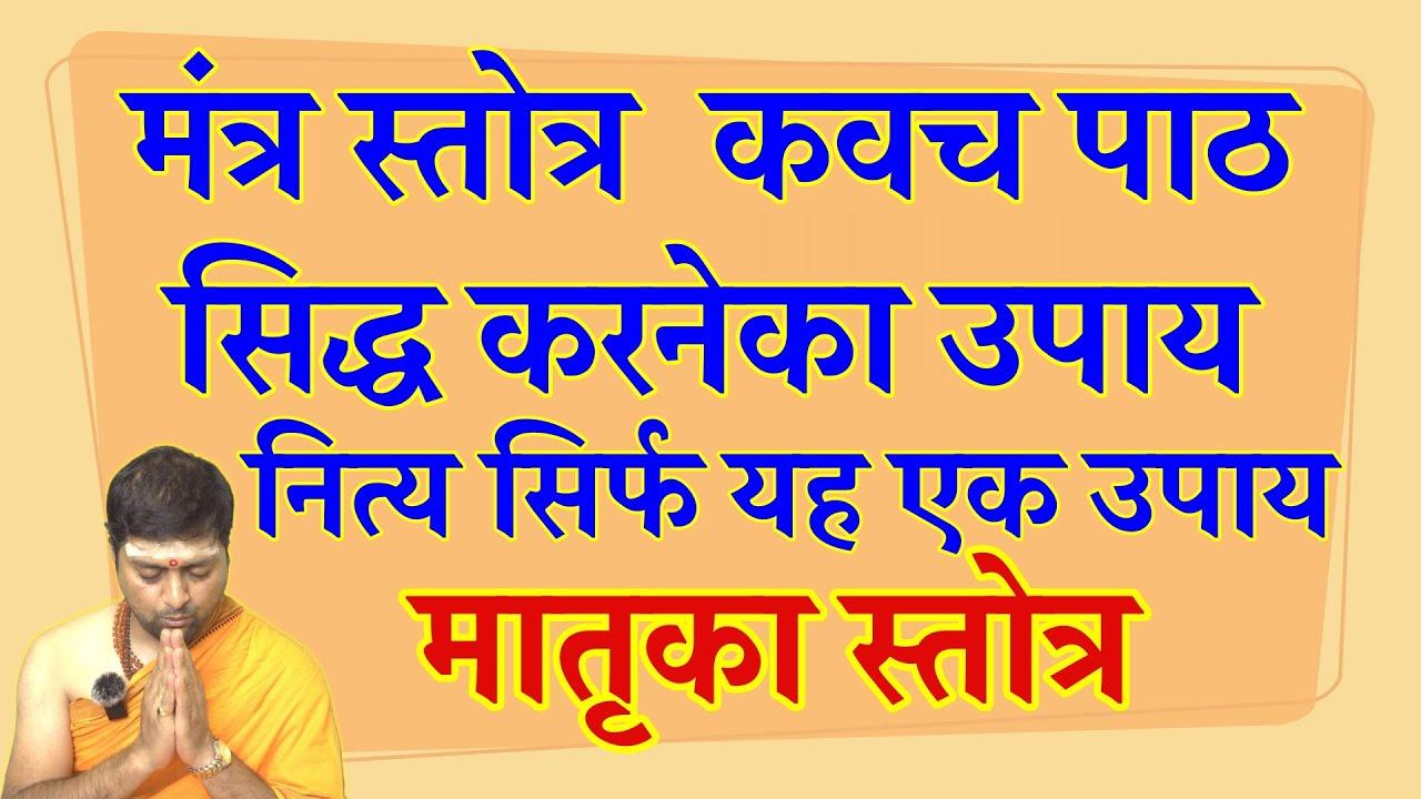 Download सभी मन्त्र कवच स्तोत्र पाठ को सिद्ध करता है यह मातृका स्तोत्र   Matruka Stotram With lyrics  