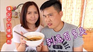 🌹情人節特輯🌹:試吃!傳說中臭一整天的『螺蛳粉』|HiBarbie