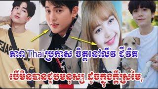 Jame Jirayuប្រកាសសុខចិត្តនៅលីវ អស់មួយជីវិតមិន, news 1st, breaking news, Cambodia Daily24