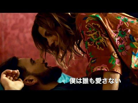 映画『愛欲の渦』予告編