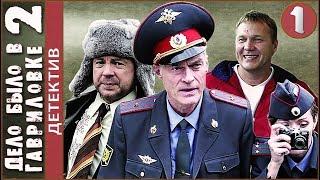 Дело было в Гавриловке 2 (2008). 1 серия. Детектив, комедия. 📽