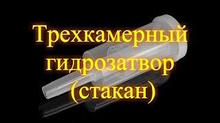 Трехкамерный гидрозатвор (стакан)