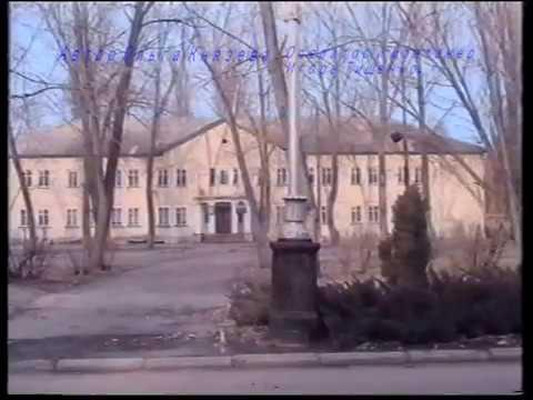 Волгодонск 60-e годы. Интересный фильм о прошлом.