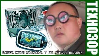 Scher-khan magicar 7 из Китая распаковка.(Знакомый попросил заказать из китая данную сигнализацию. Заказал - приехала, смотрим что за зверь., 2013-02-27T13:05:10.000Z)