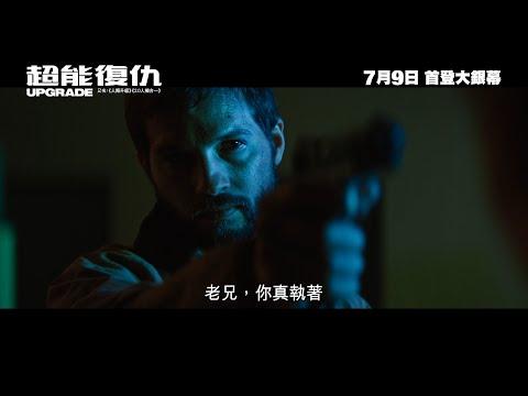 超能復仇 (Upgrade)電影預告