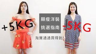穿上立馬-5KG! 五款遮小腹/修飾大骨架的洋裝類型淘寶都買得到! thumbnail
