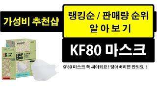 가성비 KF80 마스크 판매량 랭킹 순위 TOP 10