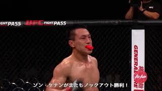 【UFC】今週のイチオシKO - ソン・ケナン vs. ヘクター・アルダナ