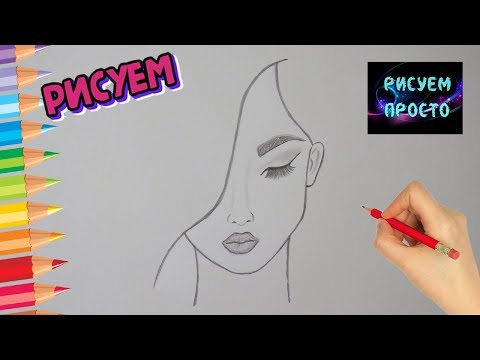 Как нарисовать ПОРТРЕТ ДЕВУШКИ КАРАНДАШОМ, рисунки для срисовки/623/How To Draw A GIRL's FACE