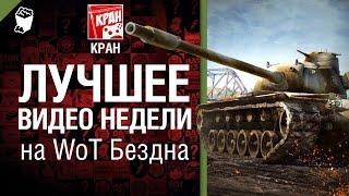 Лучшее Видео Недели на WoT Бездна - от КРАН [World of Tanks](, 2014-10-30T05:35:44.000Z)