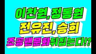 #이찬원#정동원#전유진#승희조공팬문화뒤집는다!?#김용숙…