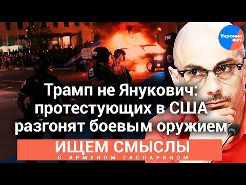 Армен #Гаспарян: Есть ли «русский след» в американских протестах?