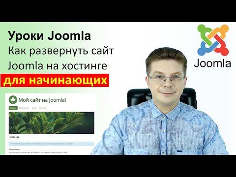Уроки Joomla / Как развернуть сайт Joomla на хостинге