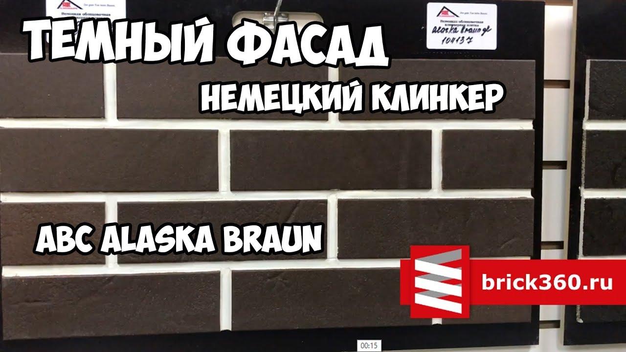 Предлагаем купить оригинальную клинкерную плитку для фасада европейского производства. Ассортимент состоит из немецкой, польской фасадной керамики популярных форматов – стандартная, узкая, длинная, ригель, утолщенная. В каталоге представлен огромный выбор плитки по фактуре и.