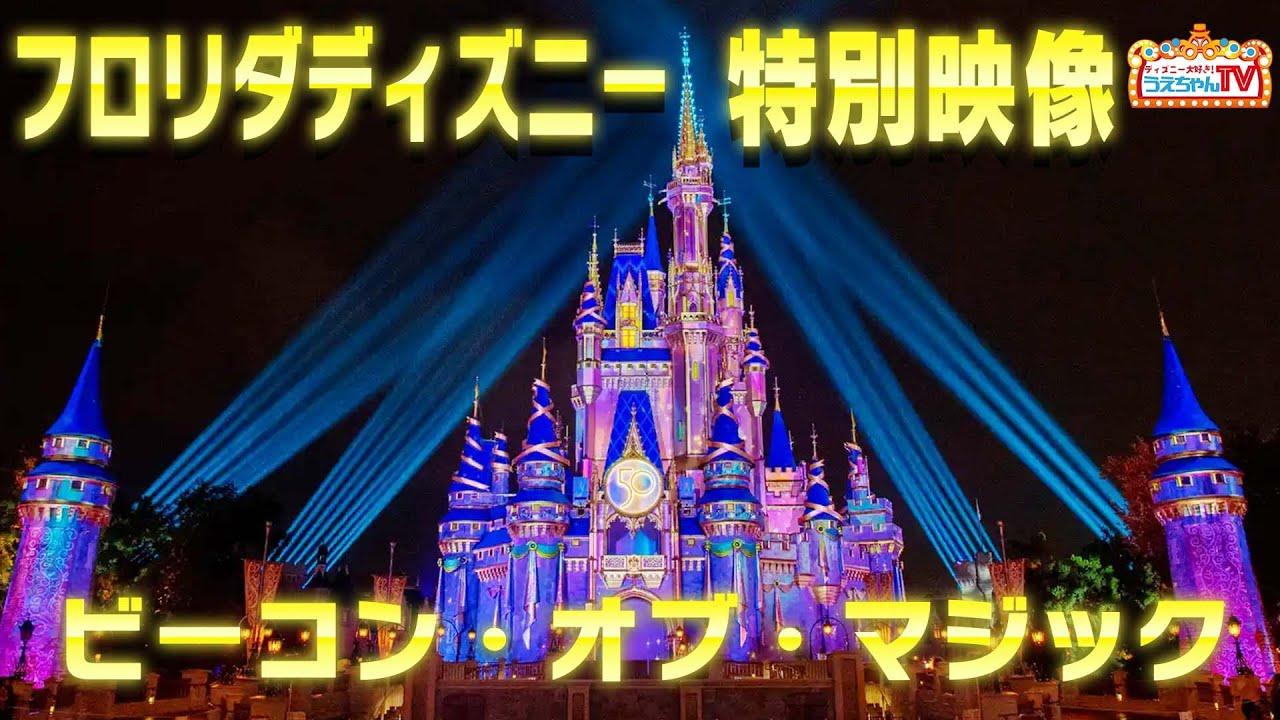 【フロリダディズニー 】ビーコン・オブ・マジック特別映像!4つのパークのシンボルが夜空を照らす!