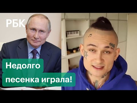 Суд против Моргенштерна: штраф за песню «Владимир Путин — молодец»