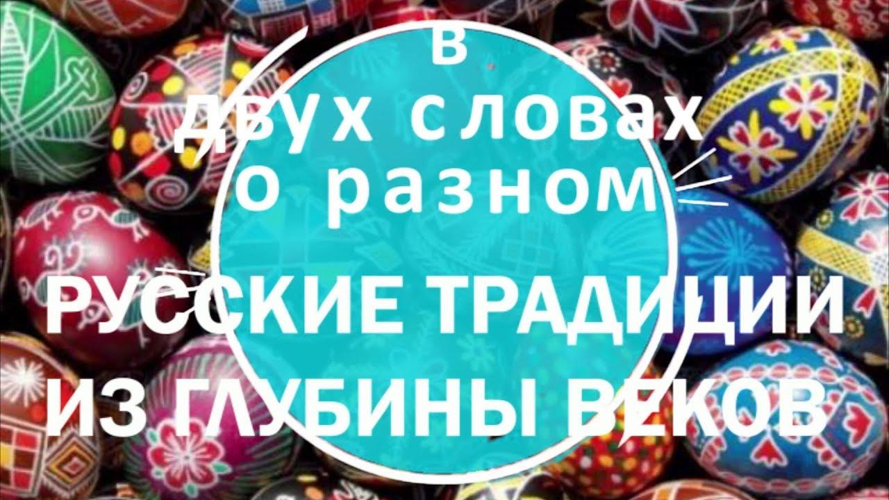 #ПИСАНКА. Что это такое? #в_двух_словах о древнейшей русской традиции. #познавательно и #интересно