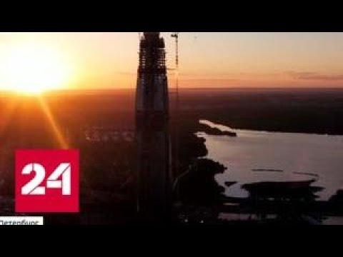 Новая доминанта: в Питере построили самое высокое здание в Европе - Россия 24