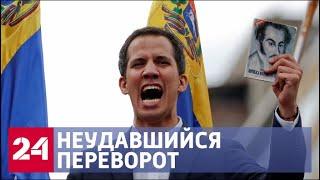 Смотреть видео Эксперты обсуждают неудавшийся переворот в Венесуэле - Россия 24 онлайн