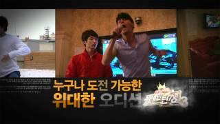 MBC STAR AUDITION SEASON 3