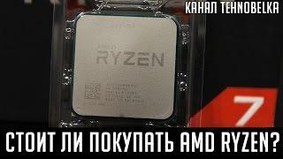 Стоит ли покупать AMD Ryzen. Мнение владельца Ryzen 7 и i7 6700.