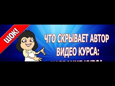 ОТЗЫВ-ПРАВДА НА КУРС