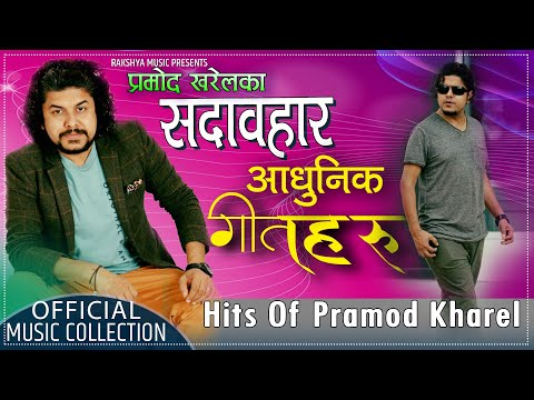 Best Classical Nepali Song Of Rakshya Music Vocal BY PRAMOD KHAREL BEST  ADHUNIK SONGS 2018/2075