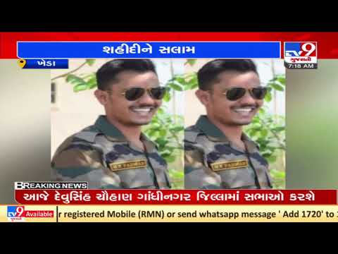 Mortal remains of jawan martyred in JK to be brought at his hometown in Kheda today | TV9News