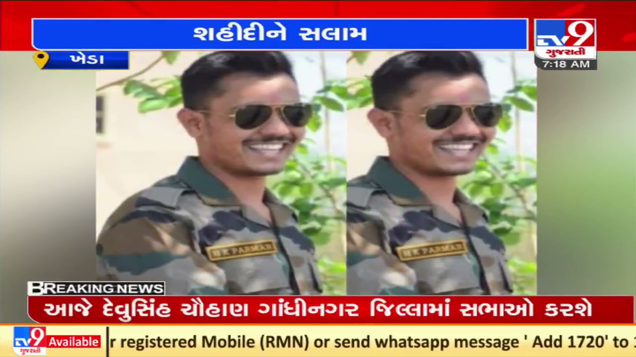Download Mortal remains of jawan martyred in JK to be brought at his hometown in Kheda today | TV9News