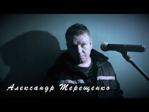 Александр Терещенко - Песня деревенского человека