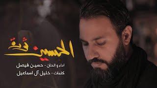 الحسين ثورة | حسين فيصل | محرم 1440