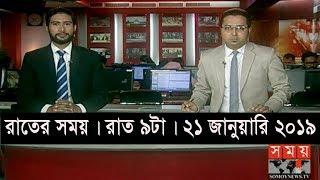 রাতের সময়   রাত ৯টা    ২১ জানুয়ারি ২০১৯   Somoy tv bulletin 9pm   Latest Bangladesh News