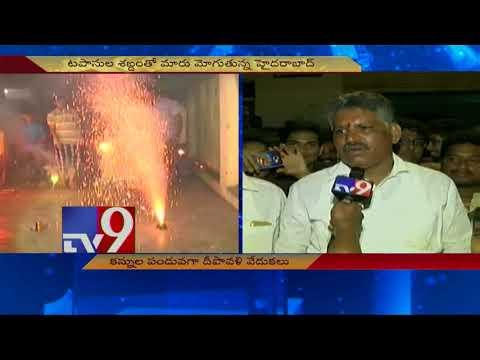 Diwali || YCP Chevireddy @ Narakasura Vadha in Tirupati - TV9
