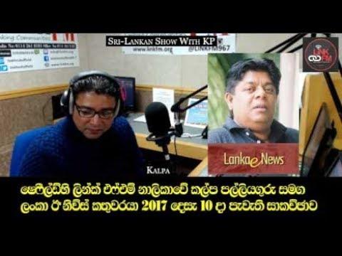Sandaruwan interviewed by Kalpa in Sheffield Radio UK