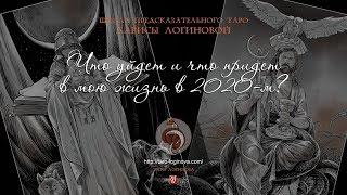 Что уйдет и что придет в мою жизнь в 2020-м году?