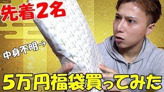【遊戯王】先着2名!!中身の詳細不明の5万円福袋買ってみた!!!