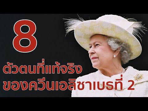 8 ตัวตนแท้จริงของราชินีอังกฤษ